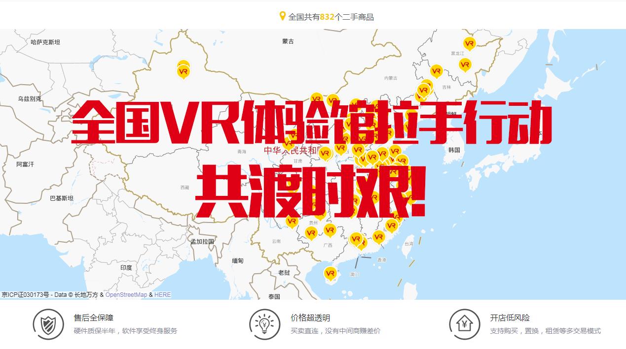 全國VR體驗館店主書:疫情期間VR共享模式開啟,解決危機馬上行動!